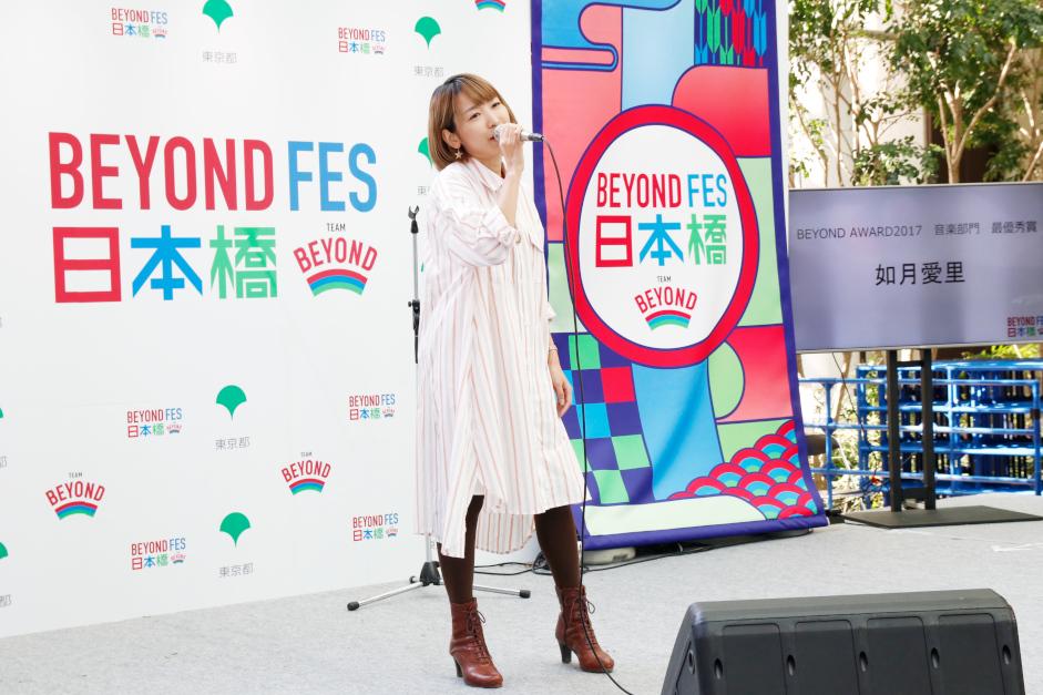 BEYOND AWARD 2017最優秀賞 如月愛里さんによるミニライブ