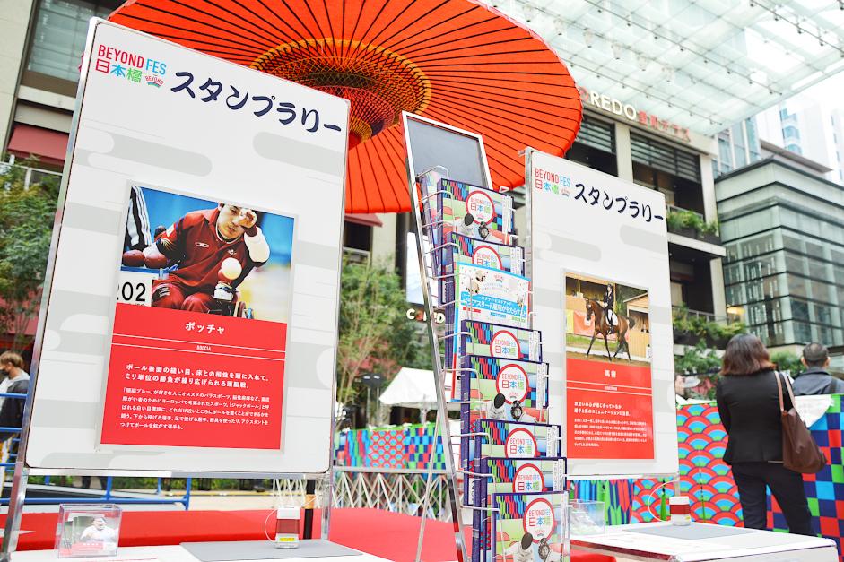 日本橋から世界へ!パラスポーツの魅力を伝える「BEYOND FES 日本橋」が11月5日(火)に開幕