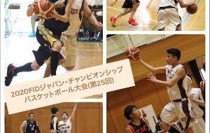 2020FIDジャパン・チャンピオンシップバスケットボール大会(第25回)     <font color=red><中止となりました></font>の画像