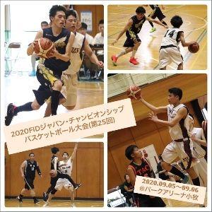2020FIDジャパン・チャンピオンシップバスケットボール大会(第25回)     <font color=red><中止となりました></font>