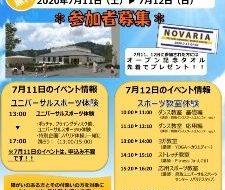 鳥取ユニバーサルスポーツセンター ノバリア オープニング記念イベントの画像