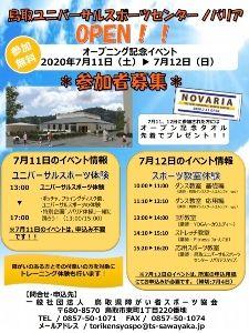 鳥取ユニバーサルスポーツセンター ノバリア オープニング記念イベント