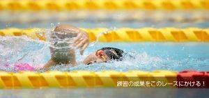 World Para Swimming公認 2021ジャパンパラ水泳競技大会の画像