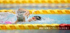 World Para Swimming公認 2021ジャパンパラ水泳競技大会