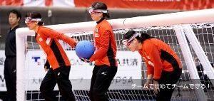 2021ジャパンパラゴールボール競技大会 <font color=red><無観客開催・オンライン配信></font>の画像