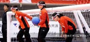 2021ジャパンパラゴールボール競技大会 <font color=red><無観客開催・オンライン配信></font>