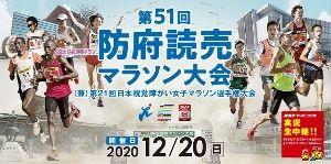 第51回 防府読売マラソン大会(兼)第21回日本視覚障がい女子マラソン選手権大会