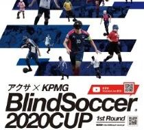 ブラインドサッカーを未来へつなごうアクサ×KPMGブラインドサッカー2020カップ1stラウンド広島の画像