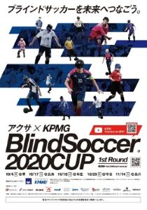 ブラインドサッカーを未来へつなごうアクサ×KPMGブラインドサッカー2020カップ1stラウンド守谷