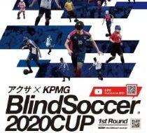 ブラインドサッカーを未来へつなごうアクサ×KPMGブラインドサッカー2020カップ1stラウンド品川の画像