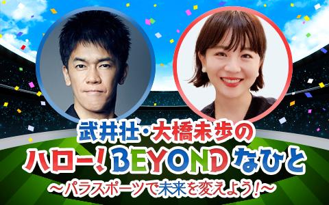 武井壮さん・大橋未歩さん出演!ニッポン放送でTEAM BEYONDの新番組が開始の画像