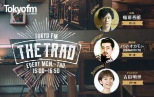 稲垣吾郎さん出演!TOKYO FM「THE TRAD」でTEAM BEYONDの新コーナーが開始の画像