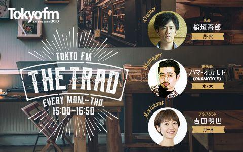 稲垣吾郎さん出演!TOKYO FM「THE TRAD」でTEAM BEYONDの新コーナーが開始