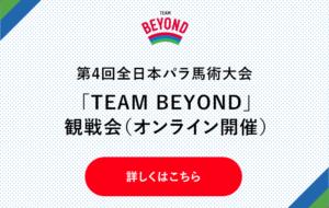 第4回全日本パラ馬術大会「TEAM BEYOND」リモート観戦会(オンライン開催)の画像