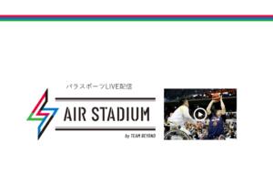 TEAM BEYOND動画配信ツール「AIR STADIUM」が始まります!の画像