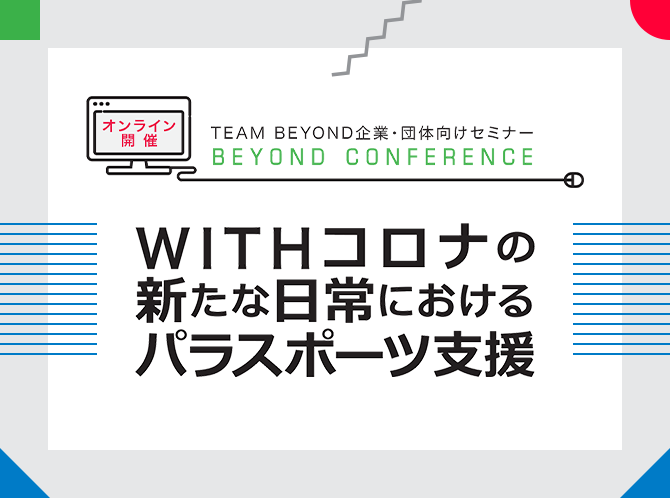BEYOND CONFERENCEの画像