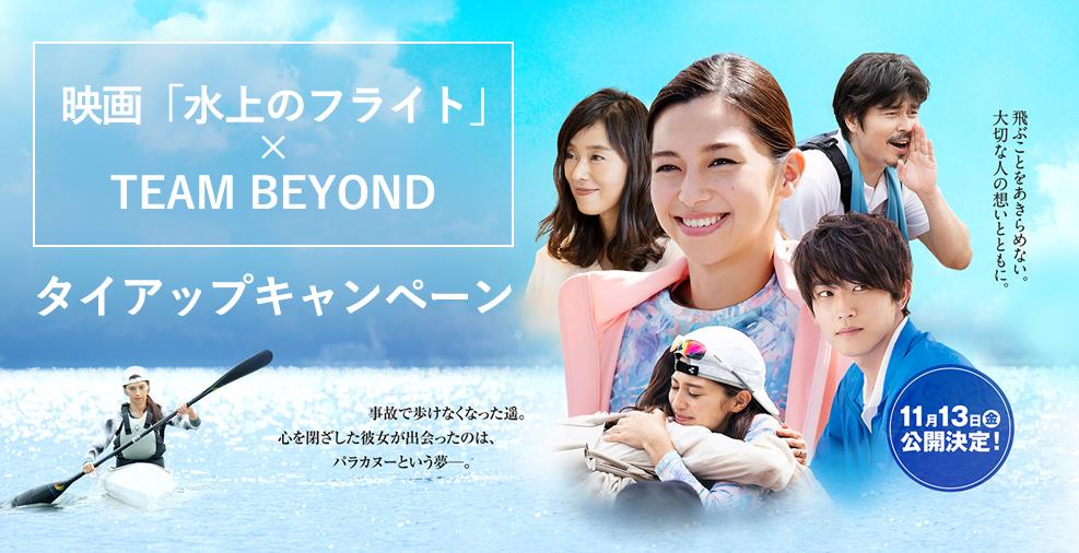 映画「水上のフライト」×TEAM BEYOND タイアップキャンペーンの画像