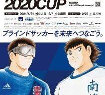 ブラインドサッカーを未来へつなごうアクサ×KPMGブラインドサッカー2020カップ準決勝ラウンド広島<font color=red><中止となりました></font>の画像