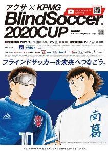 ブラインドサッカーを未来へつなごうアクサ×KPMGブラインドサッカー2020カップ準決勝ラウンド広島<font color=red><開催延期となりました></font>