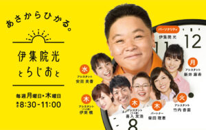 伊集院光さん出演!TBSラジオ「伊集院光とらじおと」でTEAM BEYONDの新コーナーが開始の画像