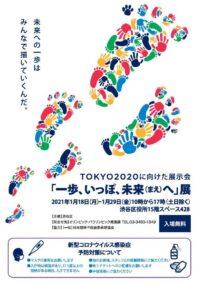 TOKYO2020に向けた展示会「一歩、いっぽ、未来(まえ)へ」展の画像