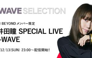 J-WAVEでTEAM BEYONDの特番を放送&矢井田瞳さんのメンバー限定オンラインライブ配信中!の画像