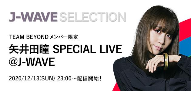J-WAVEでTEAM BEYONDの特番を放送&矢井田瞳さんのメンバー限定オンラインライブ配信中!
