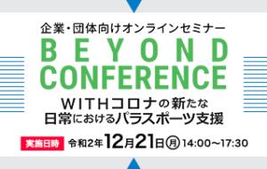 TEAM BEYOND企業・団体向けオンラインセミナー「BEYOND CONFERENCE」開催!の画像