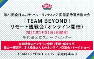 第21回全日本パラ・パワーリフティング 国際招待選手権大会<br>「TEAM BEYOND」リモート観戦会(オンライン開催)の画像