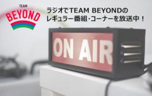 ラジオでTEAM BEYONDのレギュラー番組・コーナーを放送中!の画像