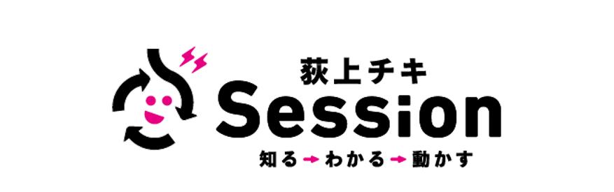 TBSラジオ「荻上チキ・ Session」でシッティングバレーボールの魅力を学ぶ公開収録を開催!(オンライン開催)