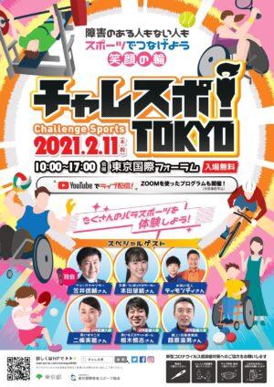 Challenge Sports   チャレスポ!TOKYO オンライン開催の画像
