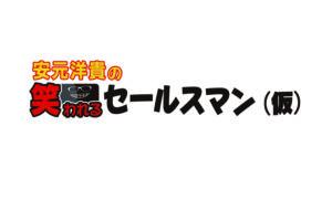 文化放送でTEAM BEYONDの特番を放送 & 安元洋貴さん・西明日香さんによるボッチャ対決動画を配信!の画像