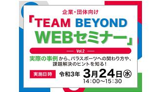 企業・団体向け「TEAM BEYOND WEBセミナー」Vol.2の画像