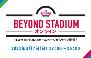 全員最前列!パラスポーツを間近に「BEYOND STADIUM オンライン」をライブ配信の画像