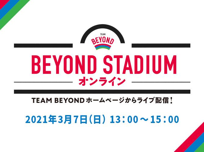 BEYOND STADIUM オンラインの画像