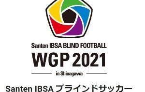 Santen IBSA ブラインドサッカーワールドグランプリ2021 in 品川 無観客開催の画像