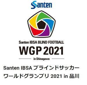 Santen IBSA ブラインドサッカーワールドグランプリ2021 in 品川 無観客開催