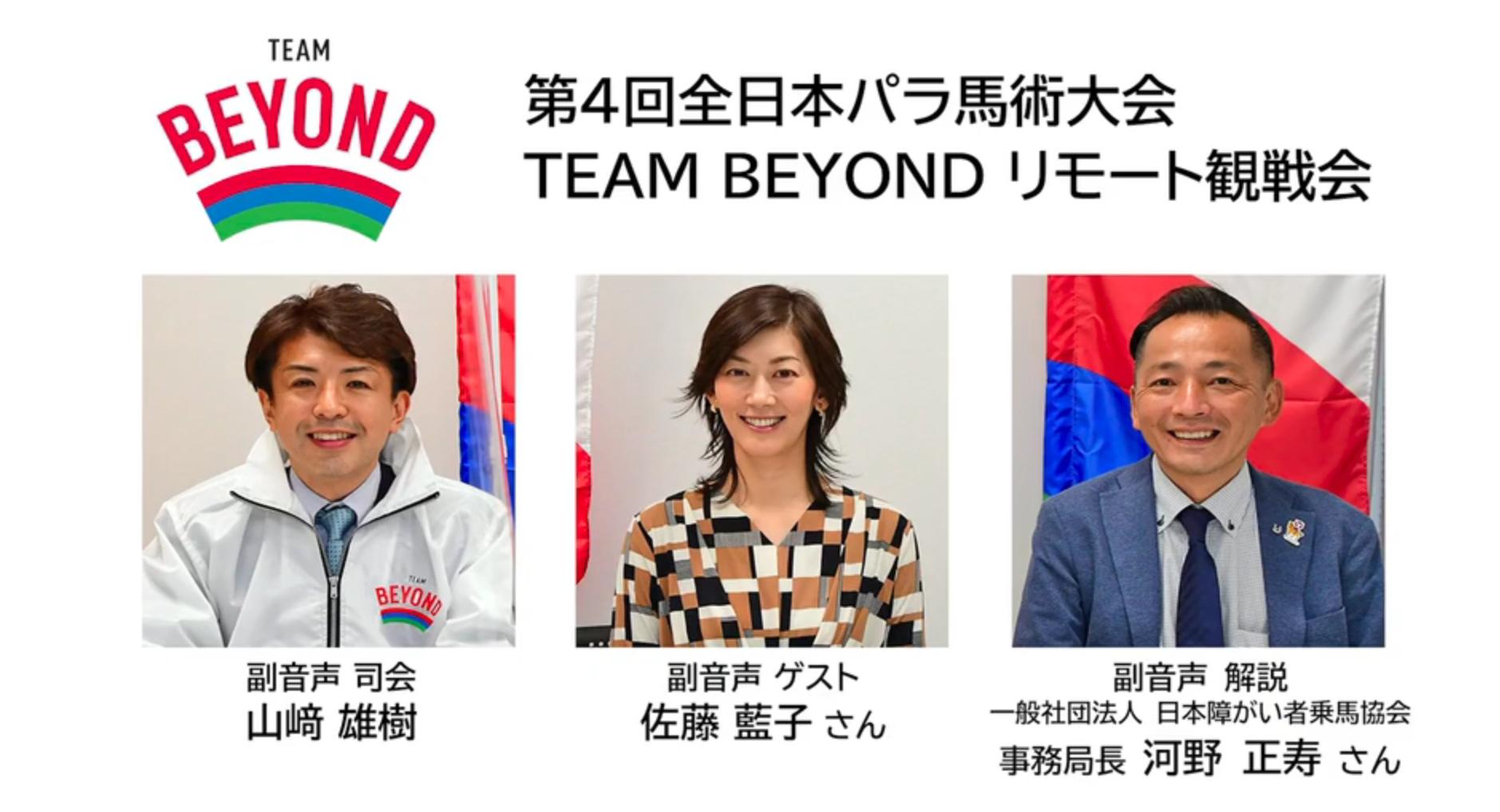 「第4回全日本パラ馬術大会」TEAM BEYONDリモート観戦会【交流会】
