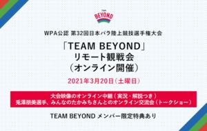 WPA公認 第32回日本パラ陸上競技選手権大会<br>「TEAM BEYOND」リモート観戦会(オンライン開催)の画像