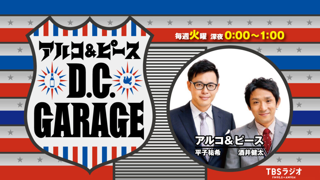 6/13(日) 15時から生配信! TEAM BEYOND presentsアルコ&ピース パラスポーツガレージ 特別番組の画像