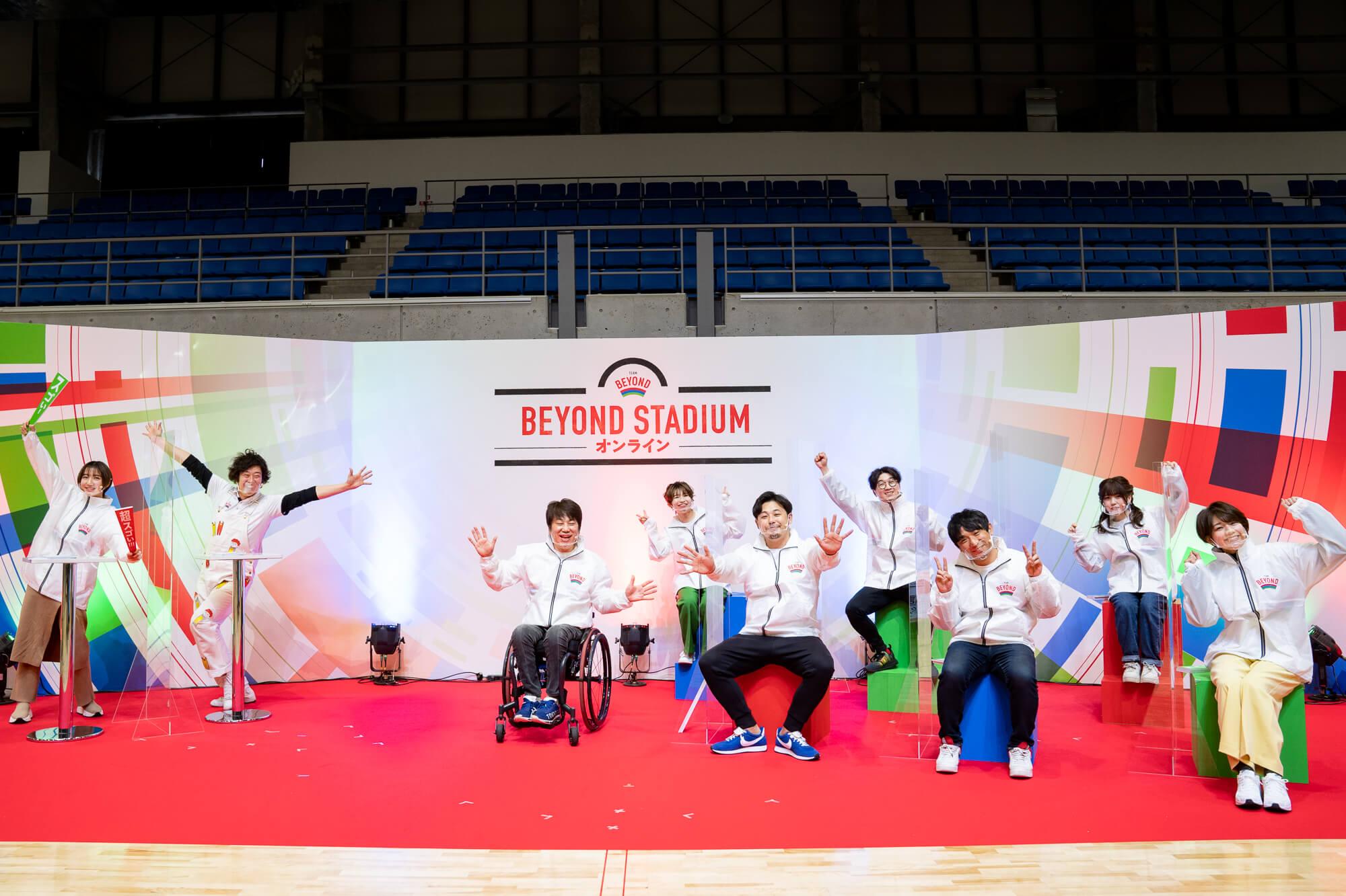 〜全員最前列!パラスポーツを間近に〜「BEYOND STADIUMオンライン」レポート