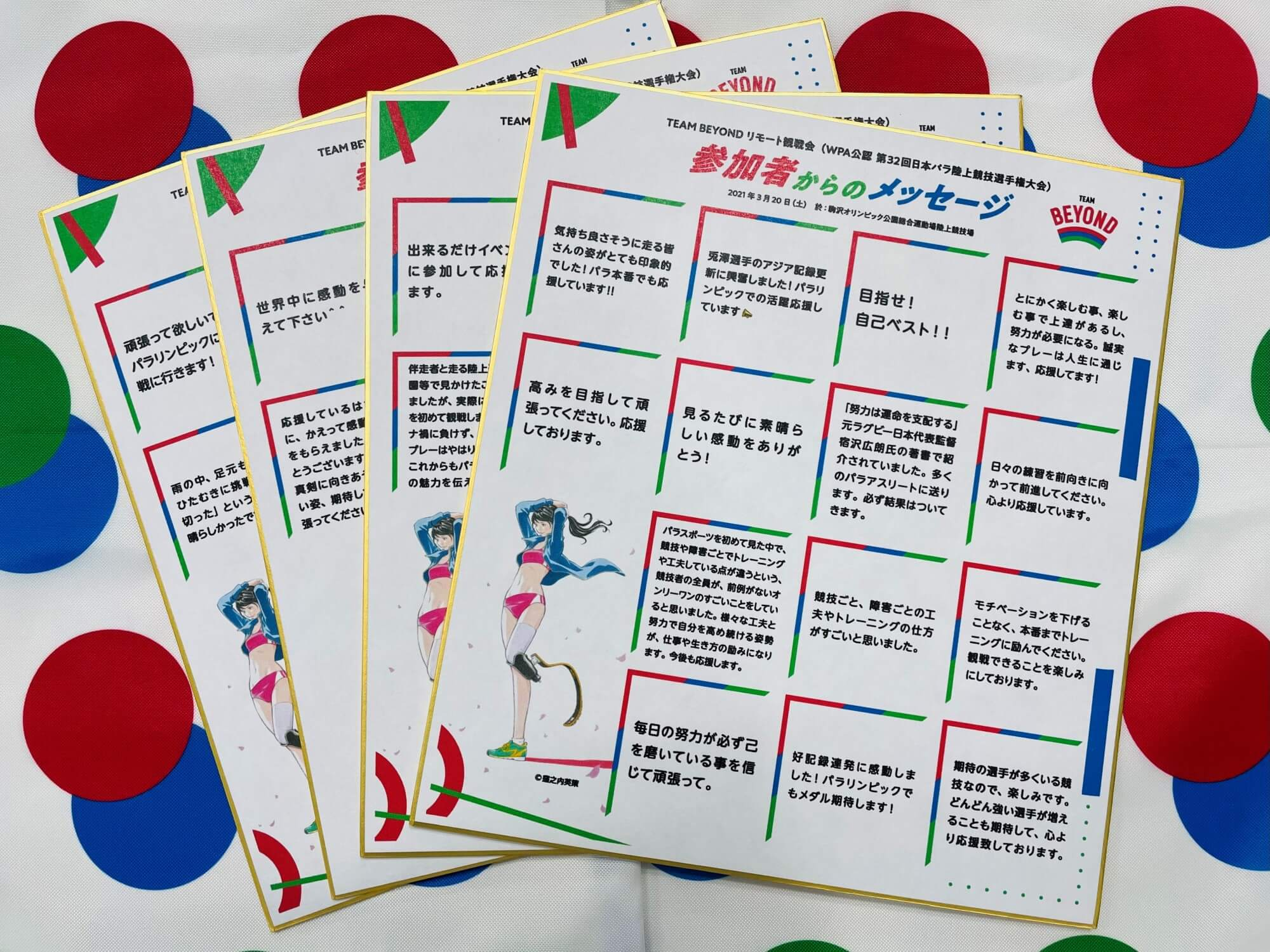 「WPA公認 第32回日本パラ陸上競技選手権大会」リモート観戦会、オンライン交流会を開催!