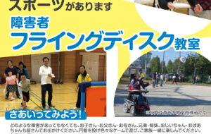 障害者フライングディスク教室【高島】の画像