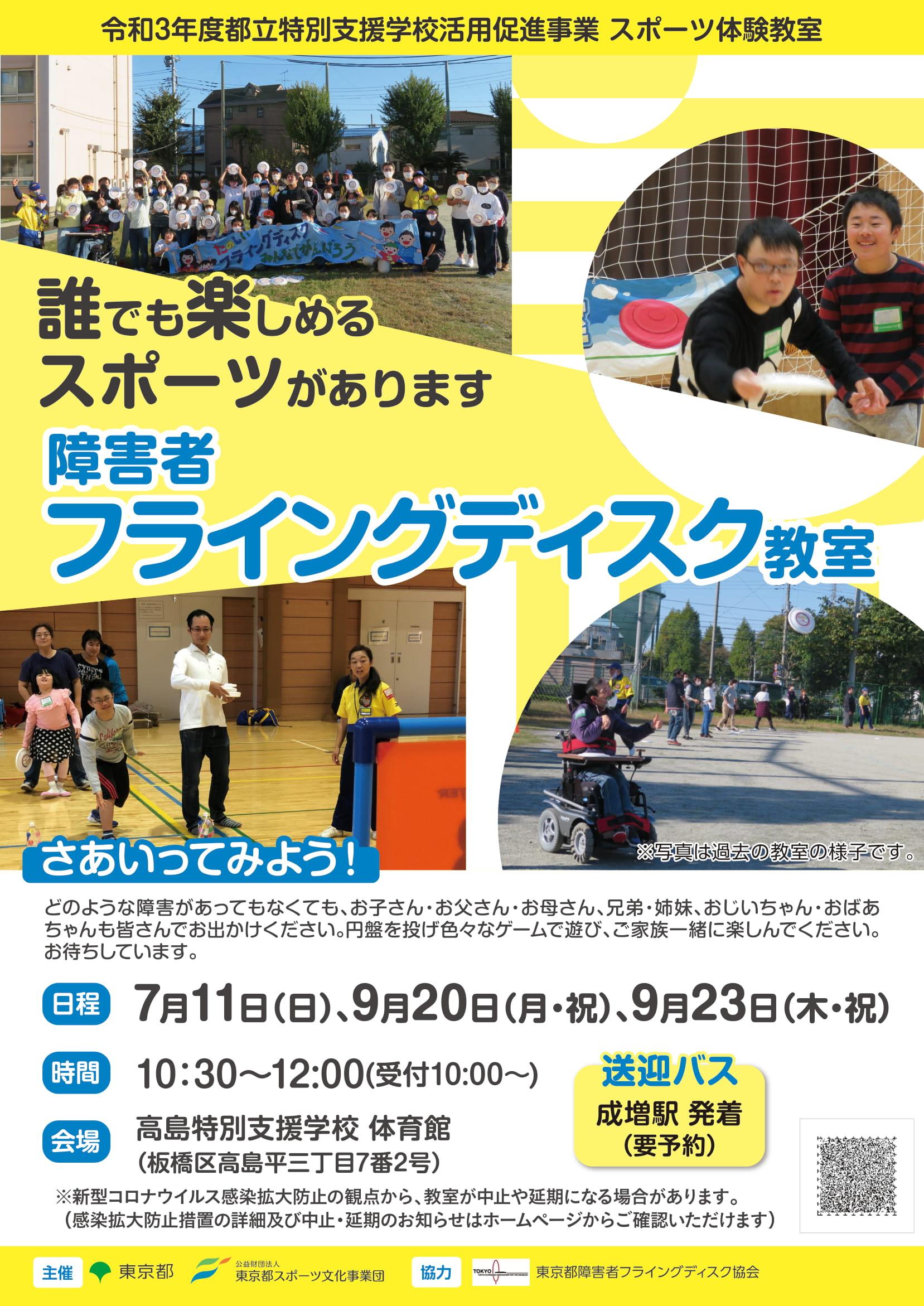 障害者フライングディスク教室【高島】