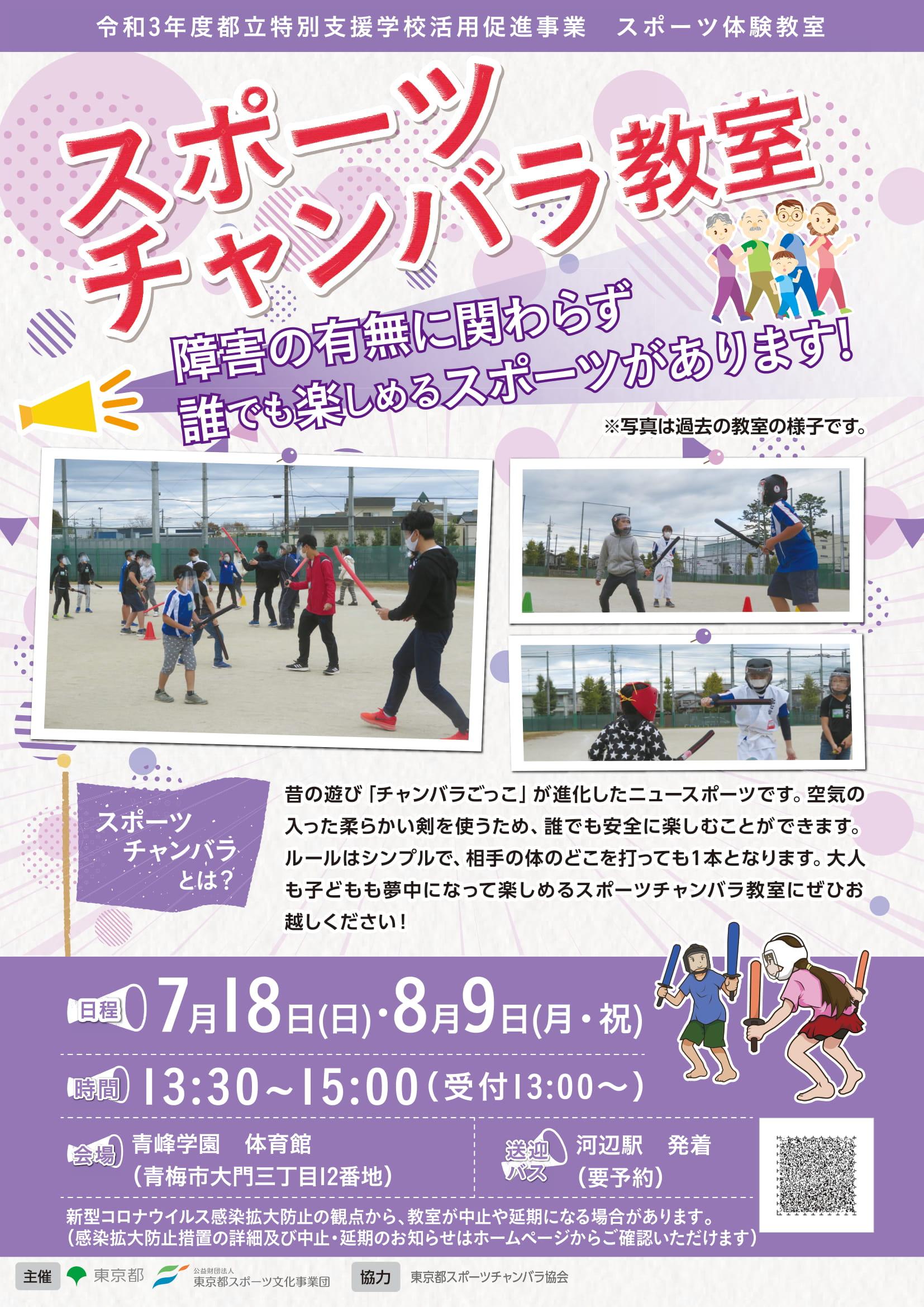 スポーツチャンバラ教室【青峰】