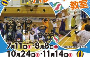 シッティングバレーボール教室【青峰】の画像
