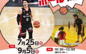 バスケットボール教室【南大沢】の画像