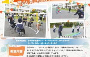 スポーツ・レクリエーション教室【八王子東】の画像