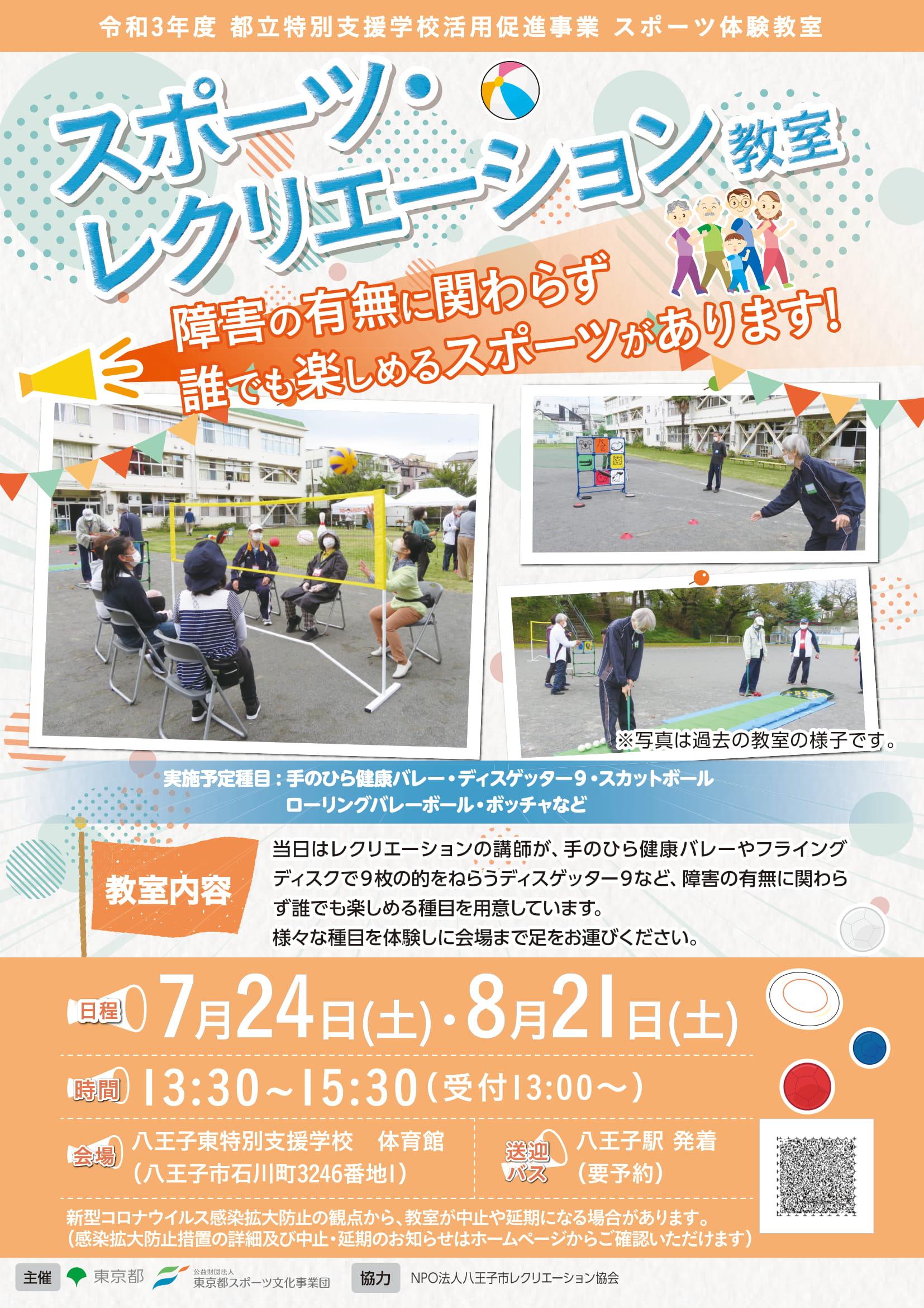 スポーツ・レクリエーション教室 【八王子】